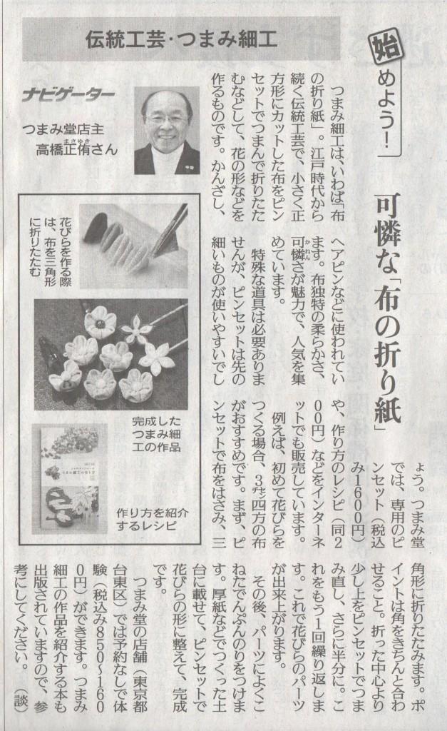 20150307読売